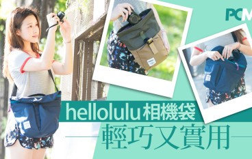 hellolulu 相機袋 輕巧又實用