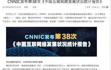 中國上網人口突破 7 億
