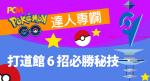 Pokemon GO 達人專欄:打道館 6 招必殺技