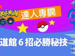 【Pokémon GO】打道館 6 招必勝秘技