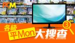 電腦節買芒 各級平Mon大搜查(3)