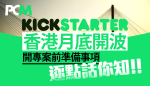 Kickstarter Hong Kong