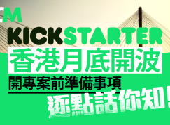 Kickstarter 香港月底開波  開專案前準備事項逐點話你知