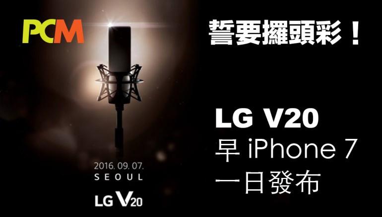 【誓要攞頭彩!】LG 早 iPhone 7 一日發布 V20