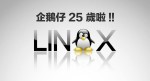 Linux 25 周年