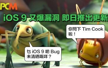 【停不了的臭蟲】 iOS 9 又爆漏洞 即日推出更新