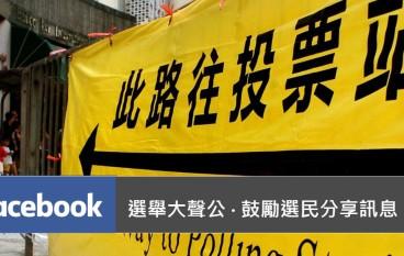 Facebook「選舉大聲公」鼓勵選民分享訊息