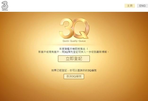 【擔櫈仔霸頭位】3 香港推網上登記服務 預先登記買旗艦手機