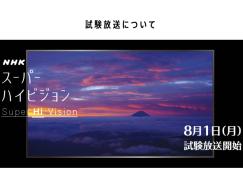 超高清時代 NHK 試播 8K 節目睇 J-Pop 奧運