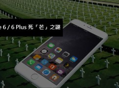 iPhone 6 / 6 Plus 集體死「芒」之謎!