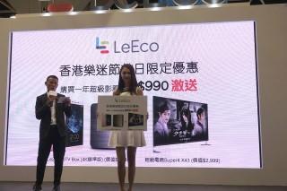 樂視在電腦節首日推出優惠,購買一年超級影視會員(港幣 $990 ),即送超級手機 Le 2 連 LeTV Box ( 4K 標準版)(限量 100 套)或超級電視 Super4 X43 (限量 50 部)。