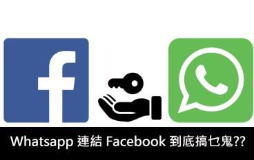 Whatsapp 連結 Facebook 到底搞乜鬼??教你點樣拒絕分享