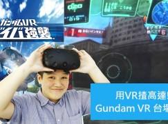 用 VR 揸高達! 《 Gundam VR 台場強襲》