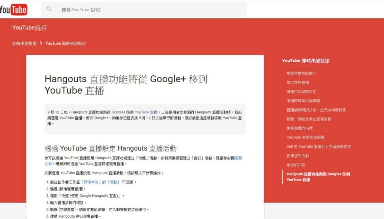 Google+ 沒落的節奏?Hangouts 直播將移到 YouTube