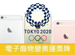 電子廢物變奧運獎牌