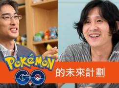 【 Pokemon Go 重有排玩】高層暢談未來大計