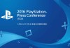 PlayStation 香港發布會 9 月 8 日舉行