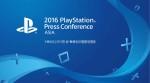 PlayStation Announcement Invitation