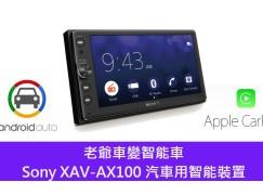老爺車變智能車 Sony XAV-AX100 汽車用智能裝置
