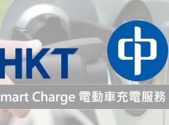 HKT x 中電 Smart Charge 電動車充電服務