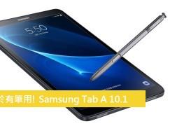 終於有筆用!Samsung Tab A 10.1