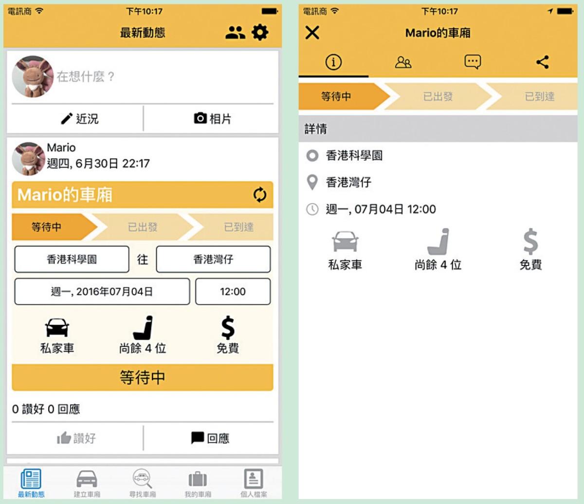 btw 街方泥鯭 App 介面簡單,並加入社交平台元素,繼而發掘到收取廣告的商機。