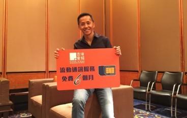 香港寬頻搞流動電話 新舊客戶齊齊免費送 6 個月