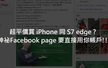超平價買 iPhone 同 S7 edge ?神祕 Facebook page 要直接用你帳戶 !!