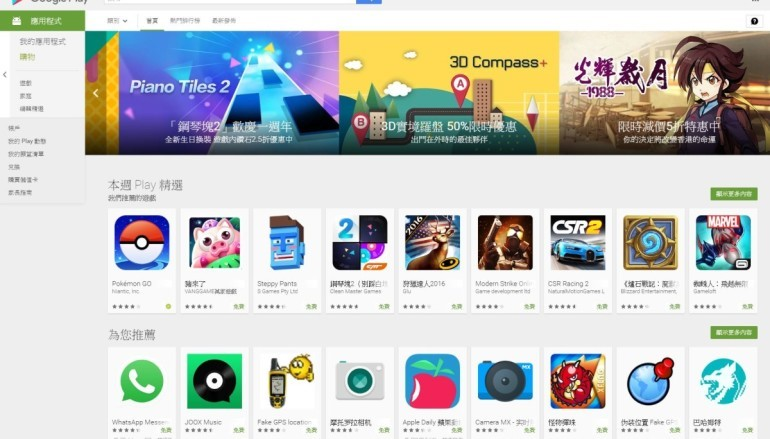 Google Play 唔使登入 Google+ 喇,Google+ 即將沒落了嗎?