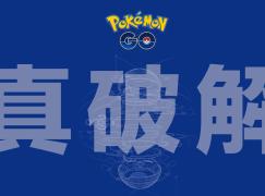 Pokémon Go 真破解 未來不會有 VR 版本?