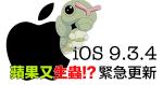 蘋果又生蟲!?iOS 9.3.4 緊急更新