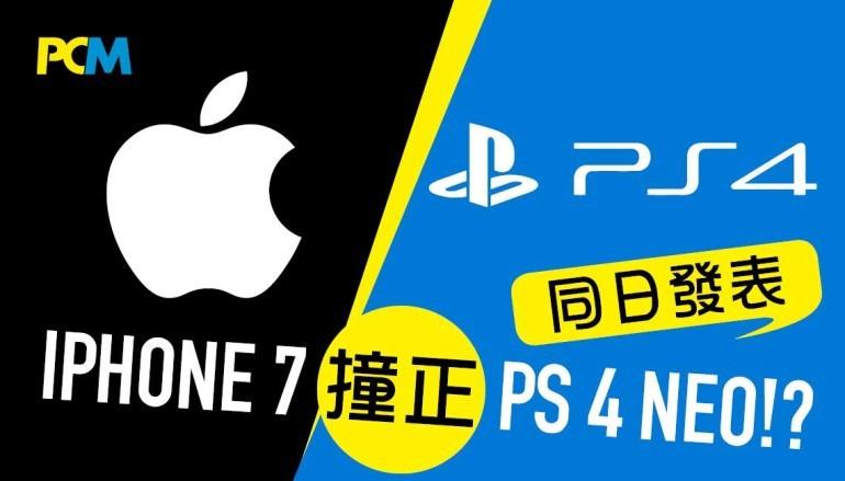 同日發表 iPhone 7 撞正 PS 4 Neo!?