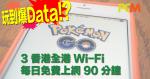 3香港全港Wi-Fi 每日免費上網90分鐘
