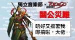獨立音樂節、Tap & Go 關公災難
