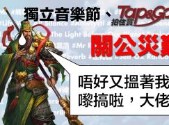 【關公災難】獨立音樂節限用 Tap & Go 消費 網民嬲爆要求退票