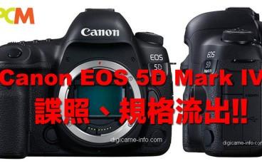 【話咁快又升級】Canon 5D Mark IV 諜照及規格曝光!