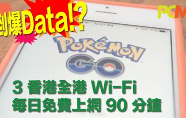 玩 Pokemon Go 搞到爆 Data?3 香港全港 Wi-Fi 每日免費上網 90 分鐘