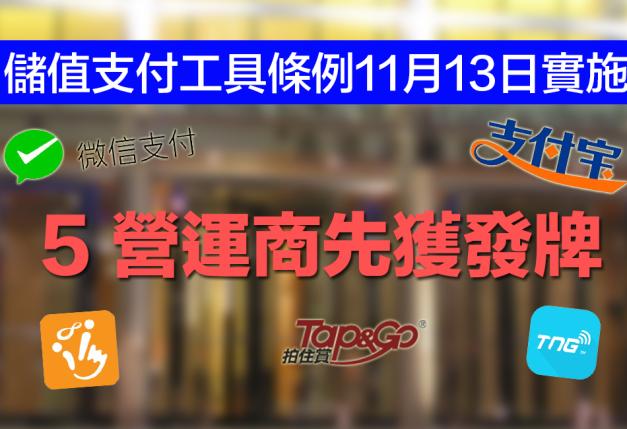 儲值支付工具條例 11 月 13 日實施 5 營運商率先獲發牌