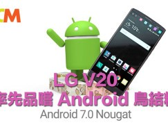 LG V20 率先品嚐 Android 鳥結糖