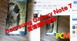 Samsung Galaxy Note 7 驚傳爆炸危機
