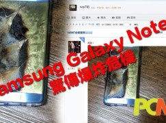 【咁快!?】Samsung Galaxy Note 7 驚傳爆炸危機