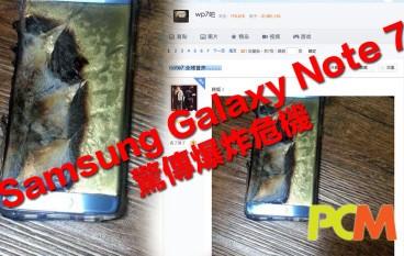 【咁快!?】Samsung Galaxy Note 7 驚傳爆炸危機