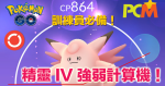 Pokemon GO 訓練員必備!精靈IV強弱計算機