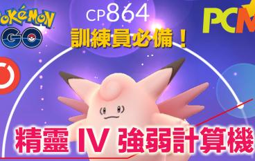 【Pokémon Go】訓練員必備!精靈 IV 強弱計算機!