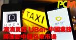 滴滴買起 Uber 中國業務 將壟斷中國召車市場