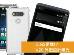 比G5更醜!? V20 外型設計曝光