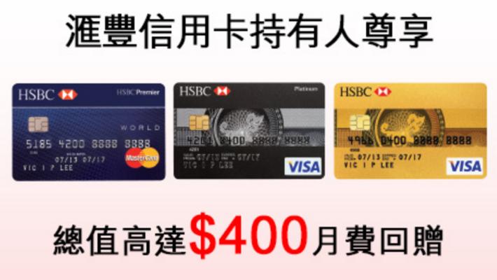 如持有匯豐信用卡,即可享有每月最多2GB額外數據及合約期內高達$400月費回贈。