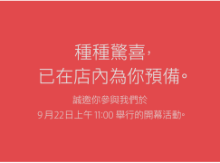 Apple Store @ apm 確定 9 月 22 日開幕