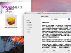 解決 macOS Sierra 安裝 Yahoo! 奇摩輸入法問題