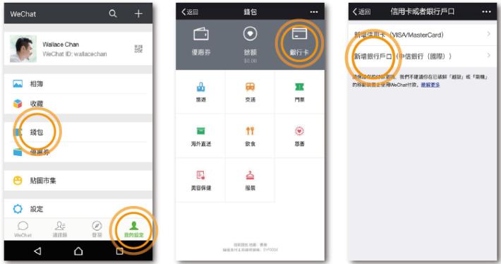 將WeChat Pay 與銀行卡綁定,即可在消費時使用帳號付款。